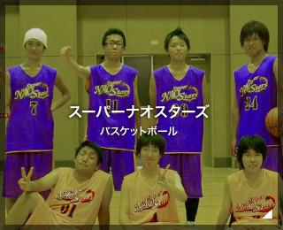 バスケットボールチーム「スーパーナオスターズ」(東京都)