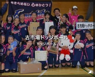 ジュニアドッジボールチーム「古市場ドッジボール様」(神奈川県)