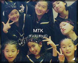 ダンスチーム「MTK様」(東京都)