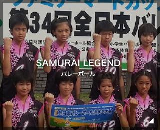 ジュニアバレーボールチーム「SAMURAI LEGEND様」(神奈川県)