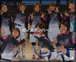 女子ソフトボールチーム「郷ノ浦ボンバーズ様」(長崎県)