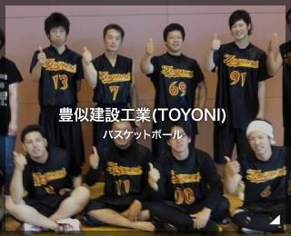 バスケットボールチーム「Team豊似建設工業様」(北海道)