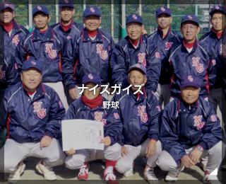 野球チーム「ナイスガイズ様」(東京都)