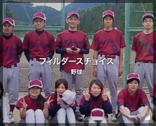 野球チーム「フィルダースチョイス様」(東京都)