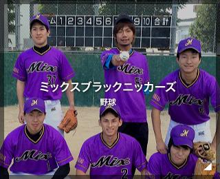 野球チーム「ミックスブラックニッカーズ」様(兵庫県)