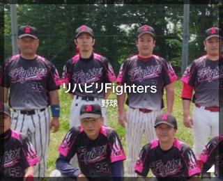 野球チーム「リハビリFighters」様(岩手県)