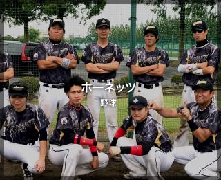 野球「ホーネッツ」様(埼玉県)