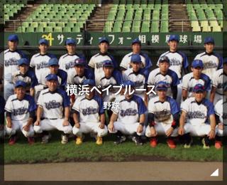 社会人野球クラブチーム「横浜ベイブルース様」(横浜市)