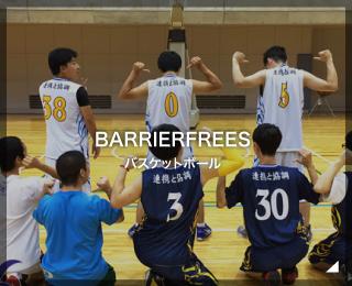 バスケットボールチーム「BARRIERFREES様」(新潟県)