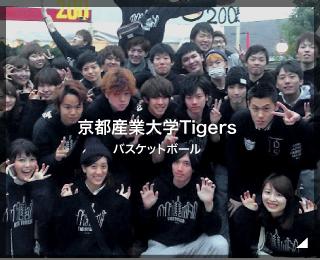 バスケットボールサークルチーム「京都産業大学Tigers」様(京都府)