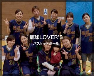 男女混合バスケットボールチーム「籠球LOVER'S」様(東京都)