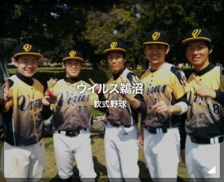軟式野球チーム「ウイルス鵜沼」様(岐阜県各務原市)