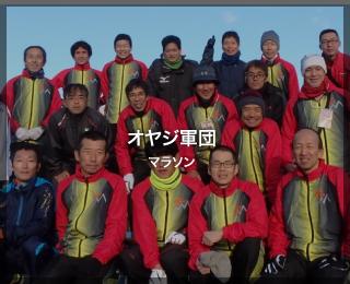 マラソン・駅伝チーム「オヤジ軍団 様」(愛知県)