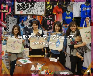 【イベントレポート】手形アート ワークショップ