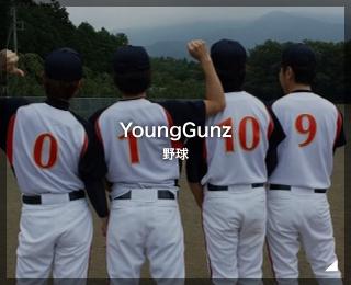 野球「Young Gunz様」(静岡県)