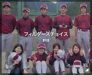 野球「フィルダースチョイス 様」