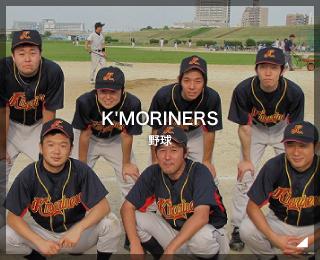 野球「K'MORINERS 様」