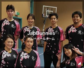 ソフトバレーボールチーム「JapBunnies」様(ニュージーランド)