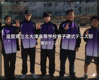 硬式テニス「滋賀県立北大津高等学校 男子硬式テニス部」様(滋賀県)