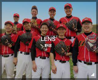 野球「LENS 様」(東京都)