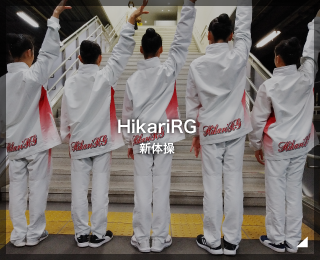 新体操「HikariRG様」(山口)