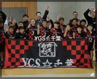 ドッジボール「YGS☆千葉 様」(千葉)