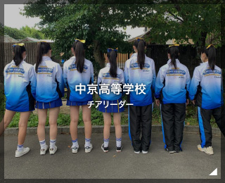 チアリーダー「中京高等学校 様」(岐阜)